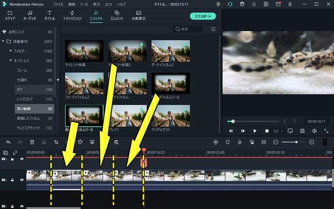 「Filmora(フィモーラ)」でエフェクトを映像や画像に適応させる方法について⑥