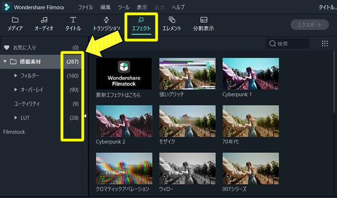 動画編集ソフトのフィモーラにはエフェクト効果が複数搭載されている