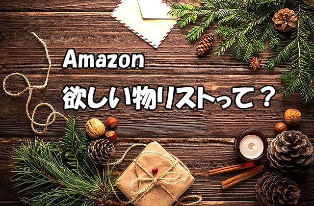 【YouTuber・ブロガー】Amazon欲しい物リストを匿名で作成し公開する方法【貰う・応援】