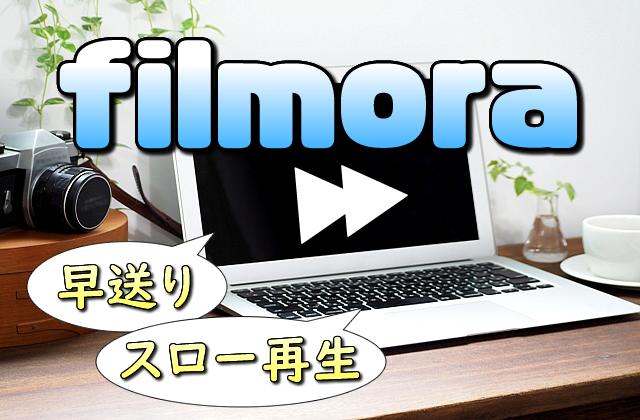 【Filmora(フィモーラ)】再生速度を変更する方法【早送り(倍速)・スローモーション】