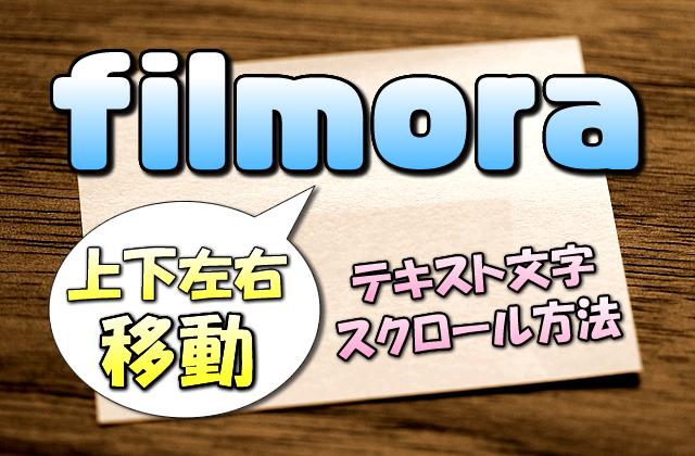 【Filmora】テキスト文字を上下左右の方向にスクロールした動画を作る方法