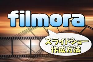 【Filmora】簡単!写真でスライドショーを作る方法【画像を動かしオシャレを演出】
