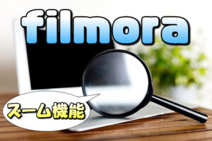 【Filmora】映像や画像を徐々にズーム(拡大/縮小)する「パン&ズーム」の使い方【動きを付ける】