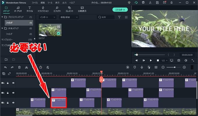 Filmora(フィモーラ)で後からテキストや画像を削除したり追加(修正)する時の注意点とやり方について①