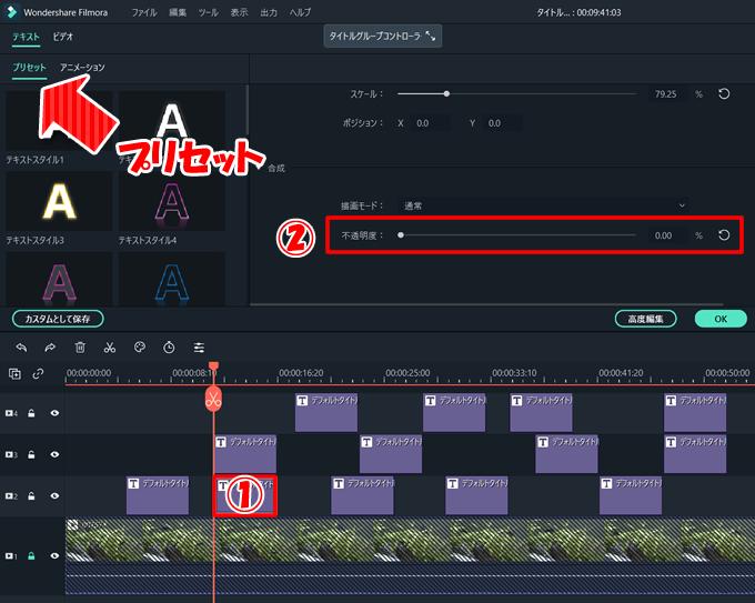 Filmora(フィモーラ)で後からテキストや画像を削除したり追加(修正)する時の注意点とやり方について④