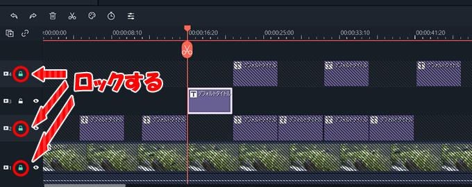 Filmora(フィモーラ)で後からテキストや画像を削除したり追加(修正)する時の注意点とやり方について⑦
