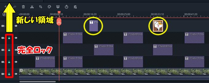 Filmora(フィモーラ)で後からテキストや画像を削除したり追加(修正)する時の注意点とやり方について⑨
