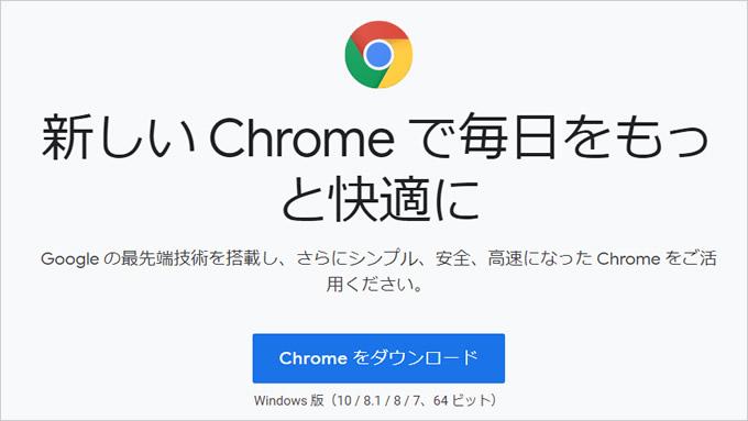 GoogleChromeのダウンロードページの画像