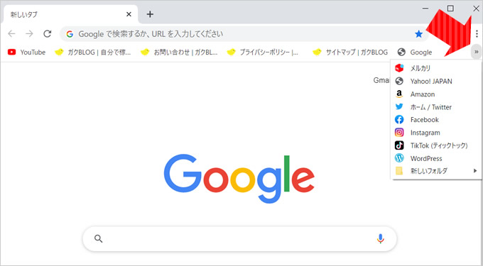 GoogleChromeでお気に入りURLをブックマークバーに登録する方法④