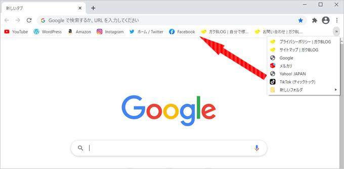 GoogleChromeでお気に入りURLをブックマークバーに登録する方法⑤