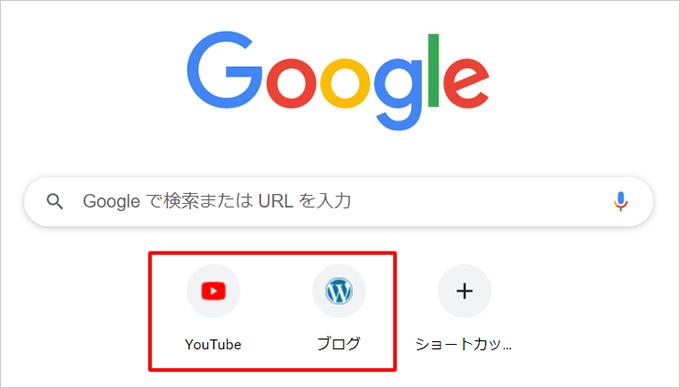 GoogleChromeでグーグルのトップページにショートカットリンクを表示設定する方法①