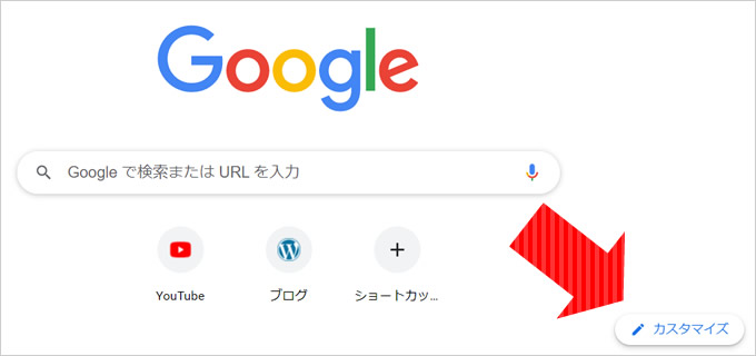 GoogleChromeでグーグルのトップページにショートカットリンクを表示設定する方法②
