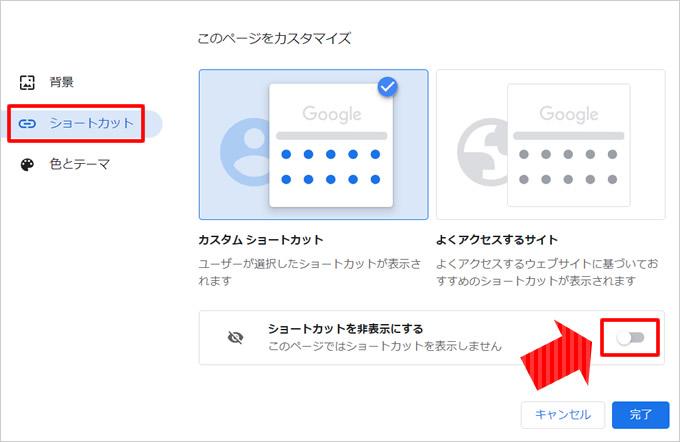 GoogleChromeでグーグルのトップページにショートカットリンクを表示設定する方法③