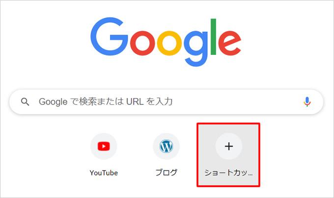 GoogleChromeでグーグルのトップページにショートカットリンクを表示設定する方法④