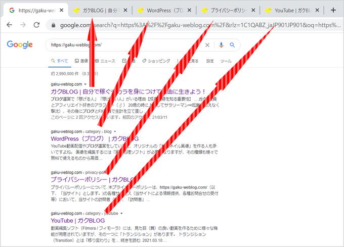 Googlechromeの設定で検索結果のリンクを別タブで開くようにする設定方法①