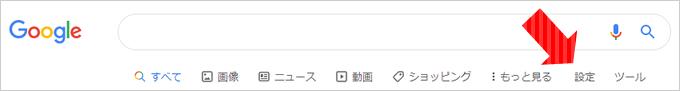 Googlechromeの設定で検索結果のリンクを別タブで開くようにする設定方法②