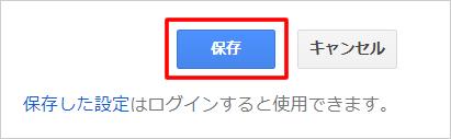 Googlechromeの設定で検索結果のリンクを別タブで開くようにする設定方法⑤