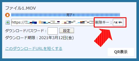 ギガファイル便でアップロードしたデータを削除する方法①