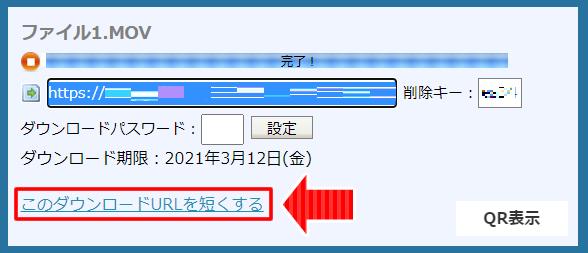 ギガファイル便でURLを短縮化して見やすくする方法①