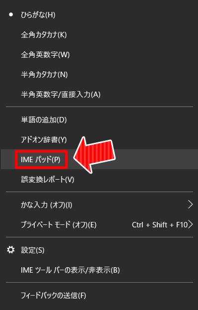 Windows10に搭載されている漢字の読み方を検索するIMEパッドの使い方③
