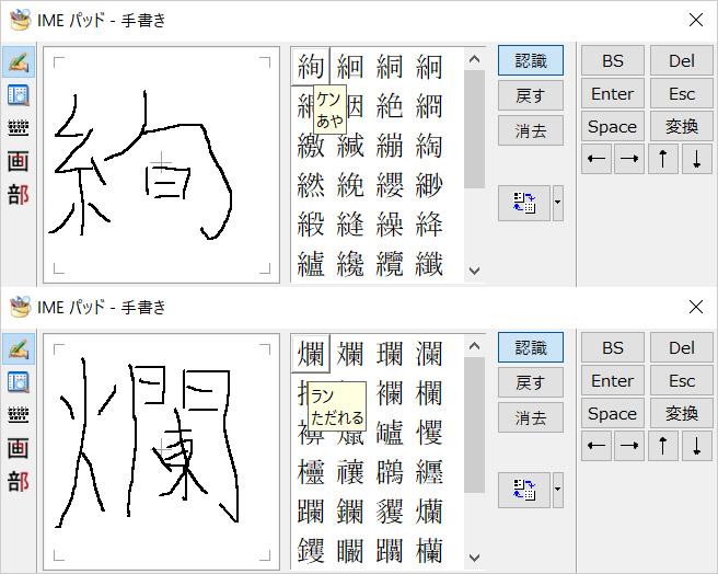 Windows10に搭載されている漢字の読み方を検索するIMEパッドの使い方⑧