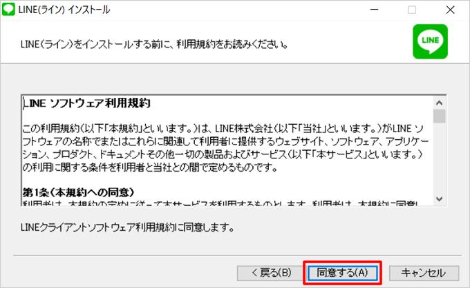 PC版のLINE(ライン)をインストールする方法③