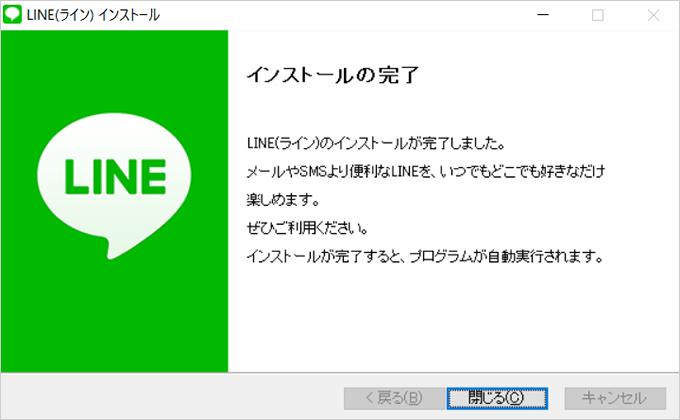 PC版のLINE(ライン)をインストールする方法④