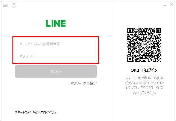 PC版のLINEに「メールアドレスまたは電話番号」と「パスワード」を入力してログインする方法