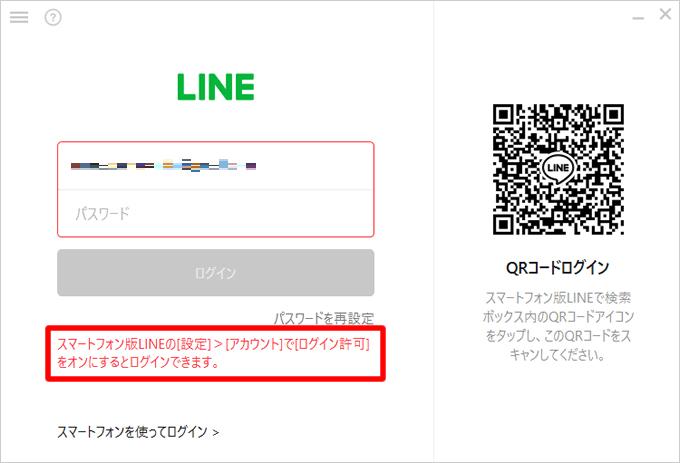 PC版のLINE(ライン)でログイン時に注意すべき点とスマホで設定すべきこと①