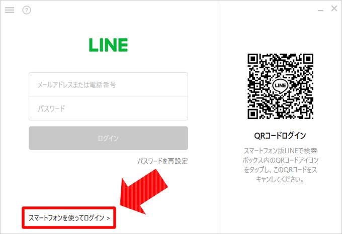 PC版のLINE(ライン)とスマホを連携してログインする方法①
