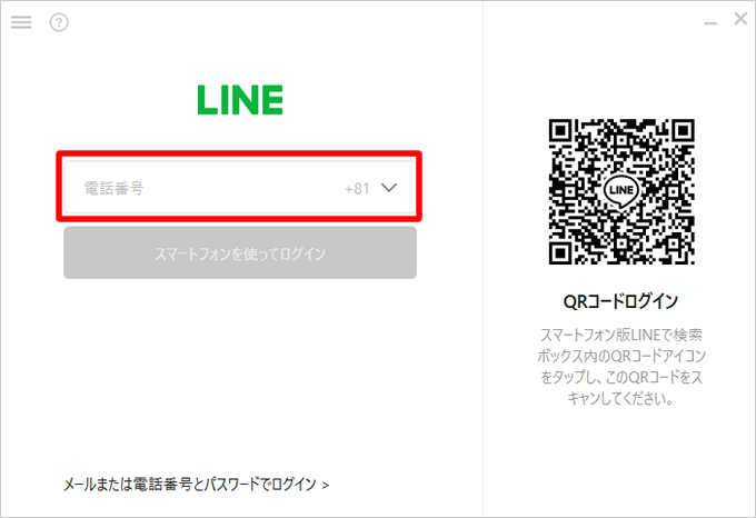 PC版のLINE(ライン)とスマホを連携してログインする方法②