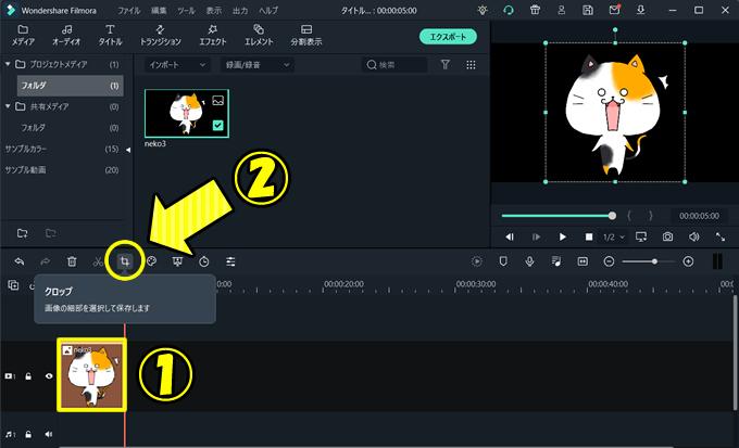 「Filmora(フィモーラ)」で対象の映像や画像にズーム(拡大・縮小)効果を付ける方法①