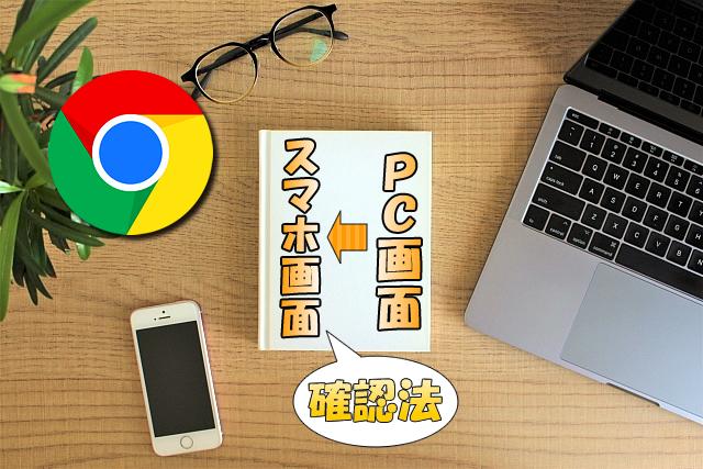【ブログ運営】パソコンからスマホ画面の表示の仕方を確認する方法【モバイルファースト時代】