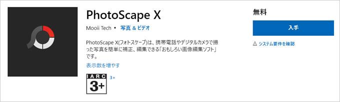 PhotoScape X(フォトスケープ)のダウンロード画面の画像