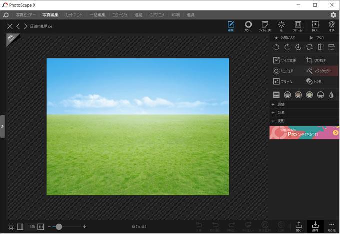 PhotoScape X(フォトスケープ)でYouTubeやブログに最適なサムネイルを作ってみる③