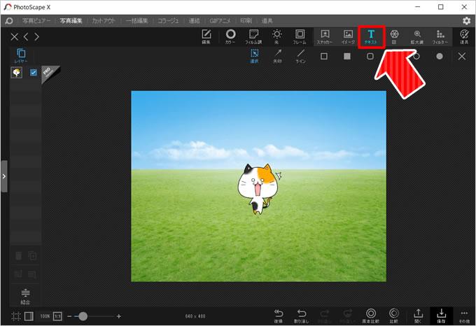 PhotoScape X(フォトスケープ)でYouTubeやブログに最適なサムネイルを作ってみる⑨