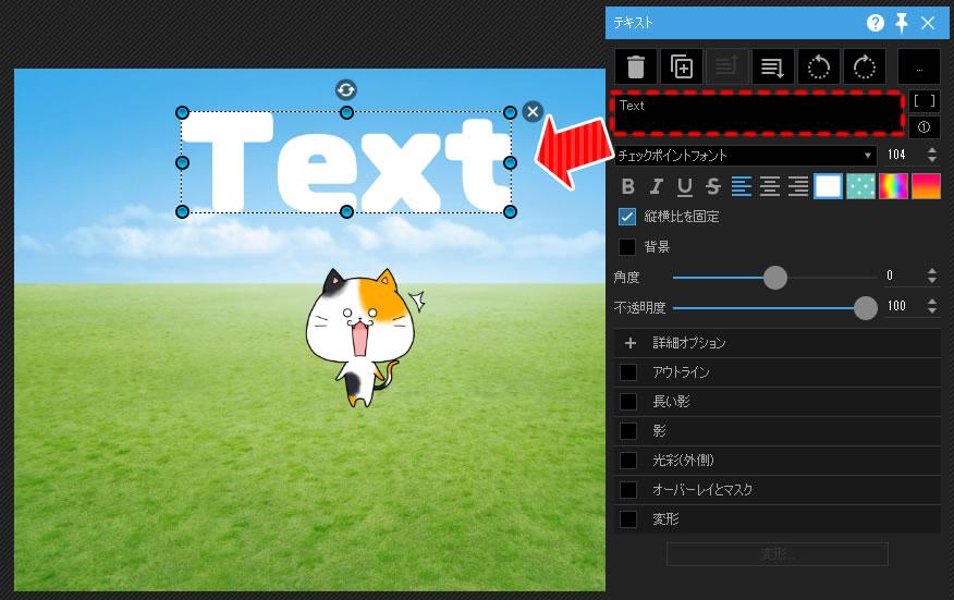 PhotoScape X(フォトスケープ)でYouTubeやブログに最適なサムネイルを作ってみる⑩