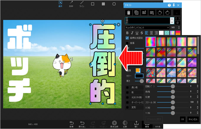 PhotoScape X(フォトスケープ)でYouTubeやブログに最適なサムネイルを作ってみる⑪