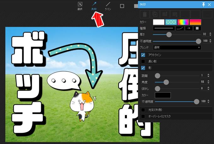 PhotoScape X(フォトスケープ)で矢印を挿入する方法