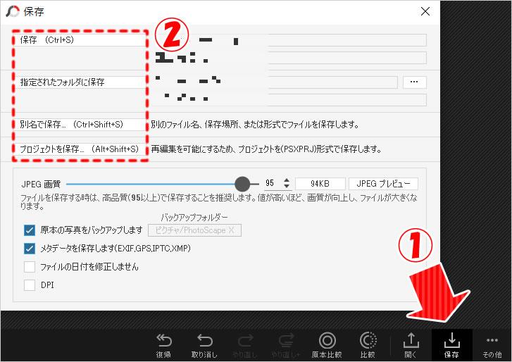 PhotoScape X(フォトスケープ)でYouTubeやブログに最適なサムネイルを作ってみる⑬