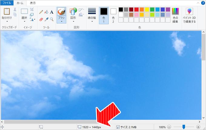 ペイントで画像サイズを調整する方法①