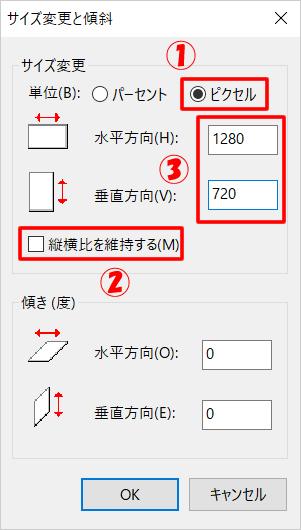 ペイントで画像サイズを調整する方法③