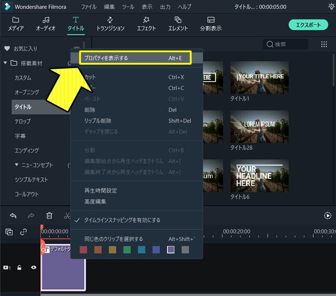 「Filmora(フィモーラ)」でテキスト文字を上下左右に移動(スクロール)させる動画の作り方②