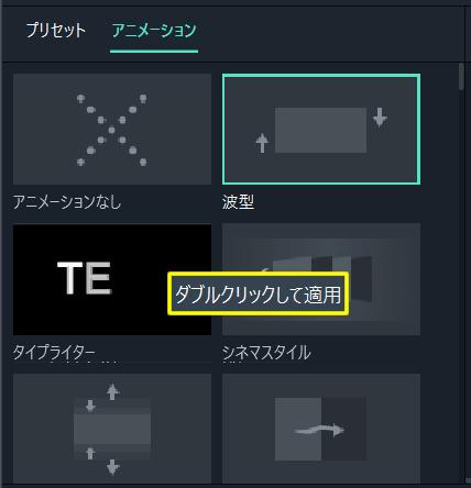 「Filmora(フィモーラ)」でテキスト文字を上下左右に移動(スクロール)させる動画の作り方③