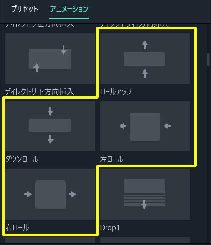 「Filmora(フィモーラ)」でテキスト文字を上下左右に移動(スクロール)させる動画の作り方④