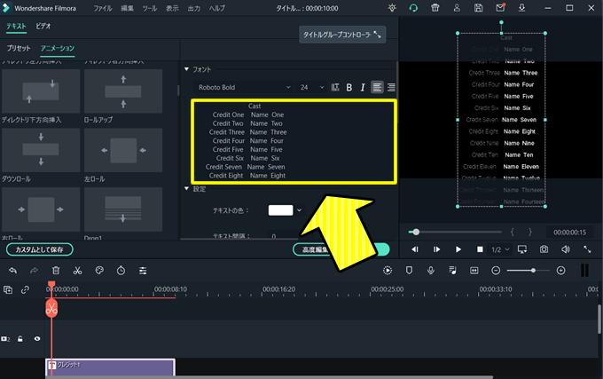 「Filmora(フィモーラ)」でテキスト文字を上下左右に移動(スクロール)させる動画の作り方⑥