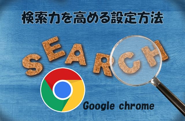Google chromeでネット検索の(調べる)効率を爆速に上げる設定【リンクを別タブで開く】
