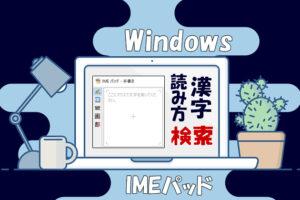 読み方の分からない漢字を手書き入力で調べる方法【Windows10の便利な認識機能】