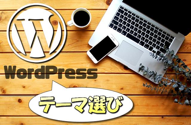 【ブログ運営】他サイトのWordPressテーマを調べる方法【どんなテーマを使うべきか?】