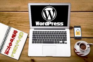 【ブログ運営】WordPressのログイン画面URLを変更すべき理由【セキュリティ対策】